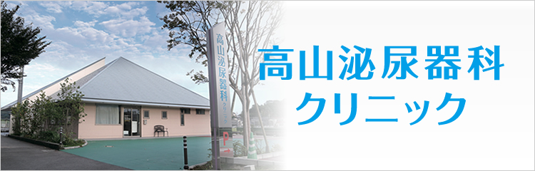 高山泌尿器科クリニック(小郡)
